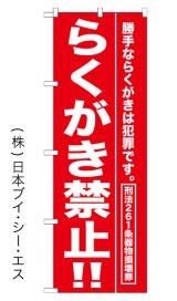 【らくがき禁止!!】のぼり旗