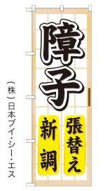 【障子 張替え 新調】のぼり旗
