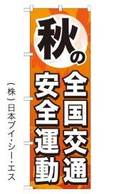【秋の全国交通安全運動】のぼり旗