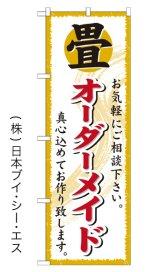 【畳オーダーメイド】のぼり旗