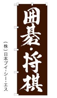 【囲碁・将棋】のぼり旗