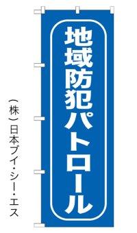 【地域防犯パトロール】のぼり旗