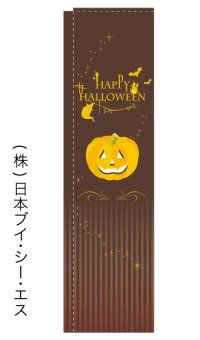 【Happy Halloween】スリムのぼり旗(棒袋仕様)