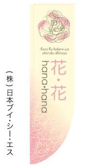 【花・花】ラウンドのぼり旗(棒袋仕様)