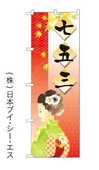 【七五三】のぼり旗