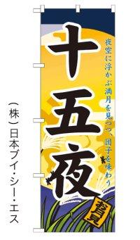 【十五夜】のぼり旗