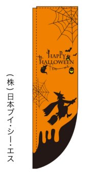 【HAPPY HALLOWEEN】ラウンドのぼり旗(棒袋仕様)