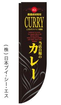 【CURRY カレー】ラウンドのぼり旗(棒袋仕様)
