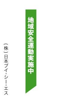 【ずれ防止タスキ/地域安全運動実施中】