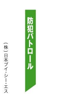 【ずれ防止タスキ/防犯パトロール】