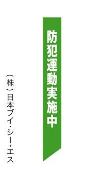 【ずれ防止タスキ/防犯運動実施中】