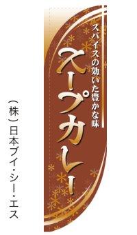 【スープカレー】ラウンドのぼり旗(棒袋仕様)
