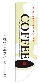 【COFFEE】ラウンドのぼり旗(棒袋仕様)