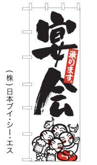【宴会】大のぼり旗