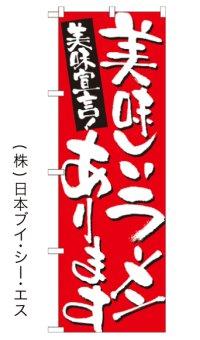 【美味しいラーメンあります】のぼり旗