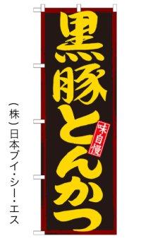 【黒豚とんかつ】のぼり旗