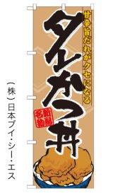 【タレかつ丼】のぼり旗