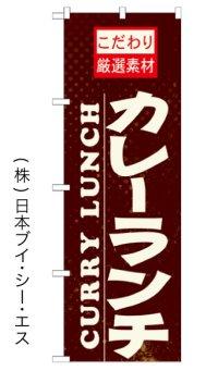 【カレーランチ】のぼり旗