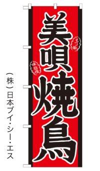 【美唄焼鳥】のぼり旗