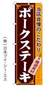 【ポークステーキ】のぼり旗