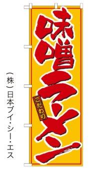 【味噌ラーメン】のぼり旗