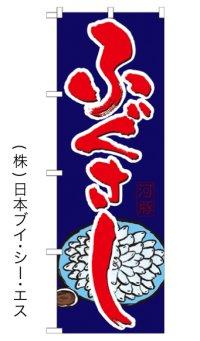 【ふぐさし】のぼり旗