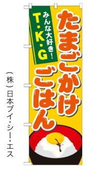 【たまごかけごはん】のぼり旗
