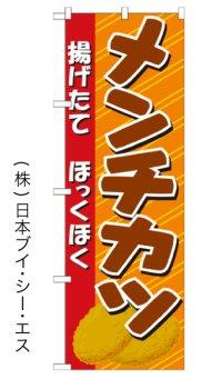 【メンチカツ】のぼり旗
