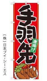 【手羽先】のぼり旗