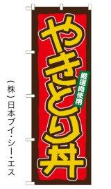 【やきとり丼】のぼり旗