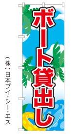 【ボート貸出し】のぼり旗