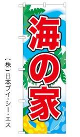 【海の家】のぼり旗