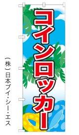 【コインロッカー】のぼり旗