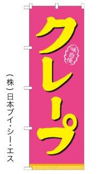 【クレープ】のぼり旗