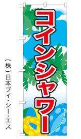 【コインシャワー】のぼり旗