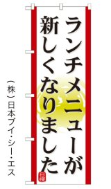 【ランチメニューが新しくなりました】のぼり旗