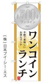 【ワンコインランチ】のぼり旗
