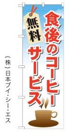 【食後のコーヒー無料サービス】のぼり旗