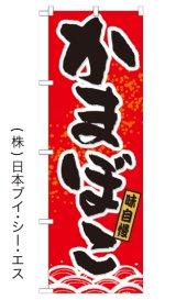 【かまぼこ】のぼり旗