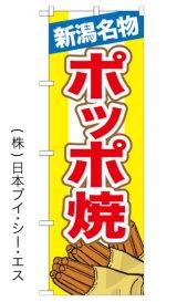【ポッポ焼】のぼり旗
