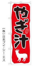【やぎ汁】のぼり旗