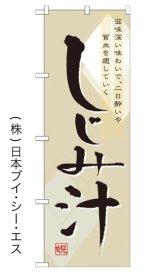 【しじみ汁】のぼり旗