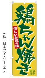 【鶏ちゃん焼き】のぼり旗