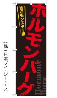 【ホルモンバーグ】のぼり旗