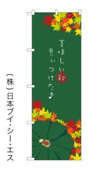 【美味しい秋見ぃつけた♪】のぼり旗
