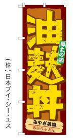 【油麩丼】のぼり旗