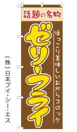 【ゼリーフライ】のぼり旗