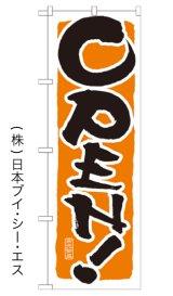 【OPEN!】のぼり旗