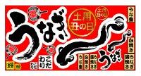 【うなぎ(60168)】デコレーションシール(大)(受注生産品)