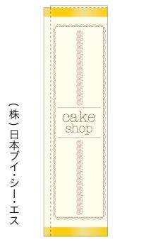 【cake shop】スリムのぼり旗(棒袋仕様)